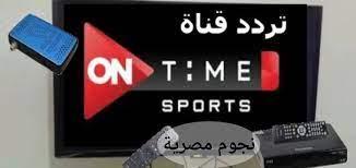 تردد قناة أون تايم سبورت HD لمشاهدة مباريات الدوري المصري الممتاز 2021