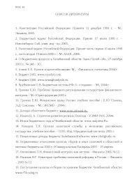 Влияние налоговых платежей на формирование бюджета Челябинской  Скачать документ