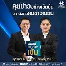 Nationtv Live - คอข่าว ชาวเนชั่นทีวี 22 มั่นใจได้...