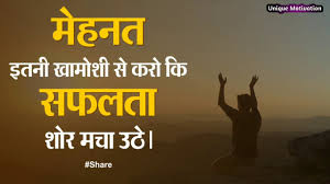 Motivational Quotes In Hindi With Pictures Motivational Video Download Unique Motivation