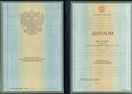 Купить диплом ВУЗа на оригинальном бланке ГОЗНАК без предоплаты  Диплом любого Вуза с 1997 по 2003 года с приложением