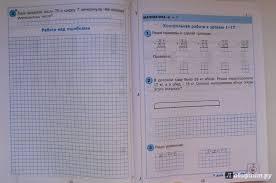 Иллюстрация из для Математика класс Самостоятельные и  Иллюстрация 2 из 12 для Математика 2 класс Самостоятельные и контрольные работы Часть