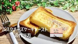 家事 ヤロウ バスク チーズ ケーキ
