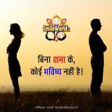 Quotes About Friendship And Forgiveness Forgiveness Mafi Hindi Quotes SmileWorld 95
