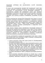 Защита прав потребителей Реферат Право id  Реферат Защита прав потребителей 18