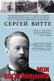 «<b>Мои воспоминания</b>» читать онлайн книгу автора Сергей <b>Витте</b> ...