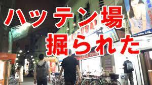 ハッテン 場 大阪