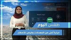 طقس العرب | طقس اليوم في السعودية | الثلاثاء 2020/2/18 - فيديو Dailymotion