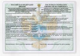 Танкерное подтверждение certificate of competency 2 jpg