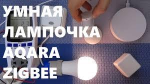 <b>Умная лампочка Aqara</b> LED Light Bulb ZigBee 9W E27 2700K ...
