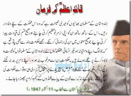 famous quotes sayings by quaid e azam mohammad ali jinnah urdu  famous quotes sayings by quaid e azam mohammad ali jinnah urdu quaid e azam mohammad ali jinnah