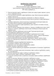 Государственное право Российской Федерации Курсовая работа Вариант  ВОПРОСЫ К ЭКЗАМЕНУ по дисциплине Конституционное право зарубежных стран