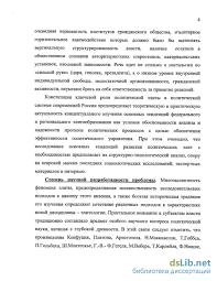 элиты современной России сущность особенности перспективы Политические элиты современной России сущность особенности перспективы