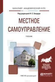 Реферат Правовые основы местного самоуправления pib samara ru  Правовые основы местного самоуправления список литературы