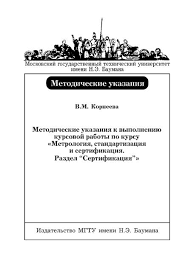 Методические указания к выполнению курсовой работы по курсу  Методические указания к выполнению курсовой работы по курсу Метрология стандартизация и сертификация Раздел Сертификация