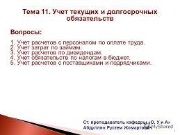 Презентация на тему Тема Учет текущих и долгосрочных  1 1