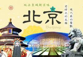 「北京」的圖片搜尋結果