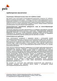 АЛРОСА годовой отчет  АУДИТОРСКОЕ ЗАКЛЮЧЕНИЕ