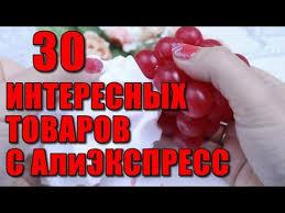 30 ИНТЕРЕСНЫХ ВЕЩЕЙ с ALiEXPRESS !! Новая распаковка ...