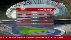 ساعة مونديال - مواعيد مباريات الغد في كأس العالم .. الخميس 28 يونيو 2018 -  YouTube