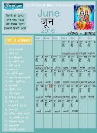 June 2016 Indian Calendar Hindu Calendar