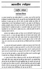 best essay on independence day ideas essay on image result for essay on independence day in hindi for class 10