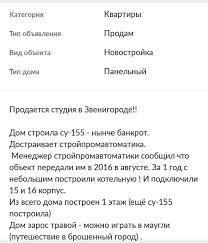 Авито Объявление о продаже квартиры Авито жулье су 155 Звенигород долевое строительство