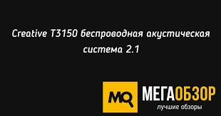 <b>Creative</b> T3150 беспроводная <b>акустическая система</b> 2.1 - Mega ...
