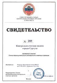 Контрольно счетная палата города Сургута