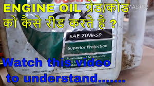 how to understand engine oil grade or code 20w40 10w30 sae jaso oil viscosity