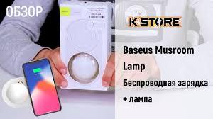 Беспроводная зарядка и лампа <b>Baseus Mushroom Lamp</b> - YouTube
