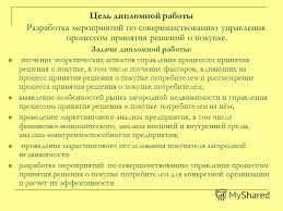 Презентация на тему ФЕДЕРАЛЬНОЕ АГЕНТСТВО ПО ОБРАЗОВАНИЮ  2 Цель дипломной работы