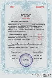 Диплом тег Страница  Шаблон для фотошоп Шуточный диплом Халявщика