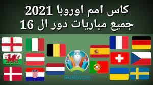 موعد وتوقيت جميع مباريات دور ال 16 كأس امم اوروبا 2021 - YouTube