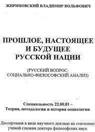 Новости Руспрес Дутый доктор Жириновский Секретный текст  Все таки Жириновский собрался быть доктором философских наук а философия не их епархия