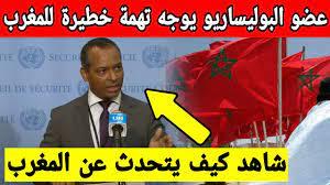 عاجل البوليساريو توجه تهمة خطيرة الى المغرب اليوم - بسبب الصحراء المغربية -  YouTube