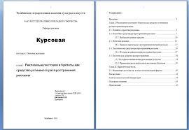 Новосибирск Курсовая Рекламные листовки и буклеты как средство  Курсовая Рекламные листовки и буклеты как средство успешного распространения рекламы объявление n11354636 Новосибирска