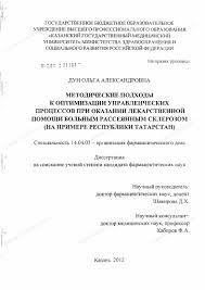 Диссертация на тему Методические подходы к оптимизации  Диссертация и автореферат на тему Методические подходы к оптимизации управленческих процессов при оказании лекарственной помощи
