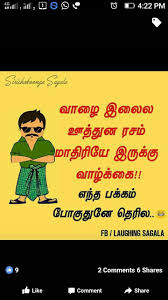 Cartoon Images With Funny Quotes In Tamil Walljdiorg