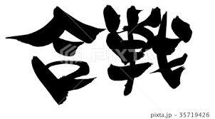 合戦のイラスト素材 Pixta