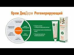 <b>Крем Регенерирующий</b> при диабете