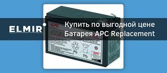 <b>Батарея APC Replacement Battery</b> Cartridge #106 (<b>APCRBC106</b> ...