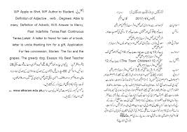 latest news alkaram high school five class summer vacation urdu medium