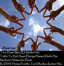 Friendship Quotes Friendship Sms Friendship Friendship Shayari