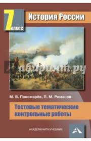 Книга История России класс Тестовые тематические контрольные  Тестовые тематические контрольные работы