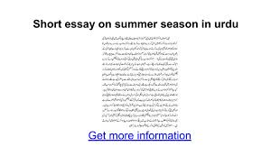 short essay on summer season in urdu google docs