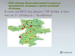 Презентация на тему Цель дипломной работы разработка и  6 В сеть на 2012 год входит 129 аптек в том числе 51 аптека в г Челябинск