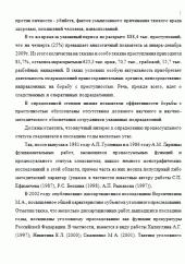 Дипломные работы по Юриспруденции на заказ Отличник  Слайд №4 Пример выполнения Дипломной работы по Юриспруденции