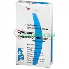 <b>Супракс 400мг 6</b> шт капс — Антибактериальные препараты ...
