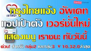 กรุงไทยแจ้ง วันนี้ทัน อัพเดทแอปเป๋าตัง เวอร์ชั่นใหม่ 10.32.0 แสดงเราชนะ  EP.60 - YouTube